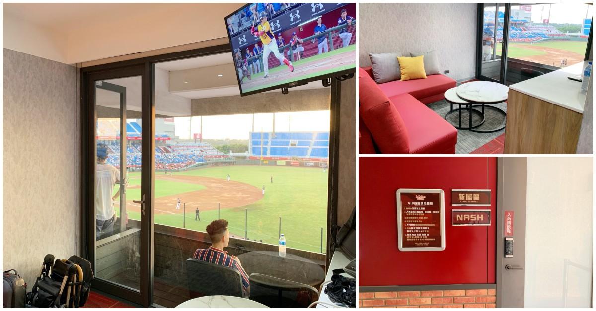 樂天桃猿球場VIP包廂,桃猿球場包廂,桃園棒球場包廂 @Nash,神之領域