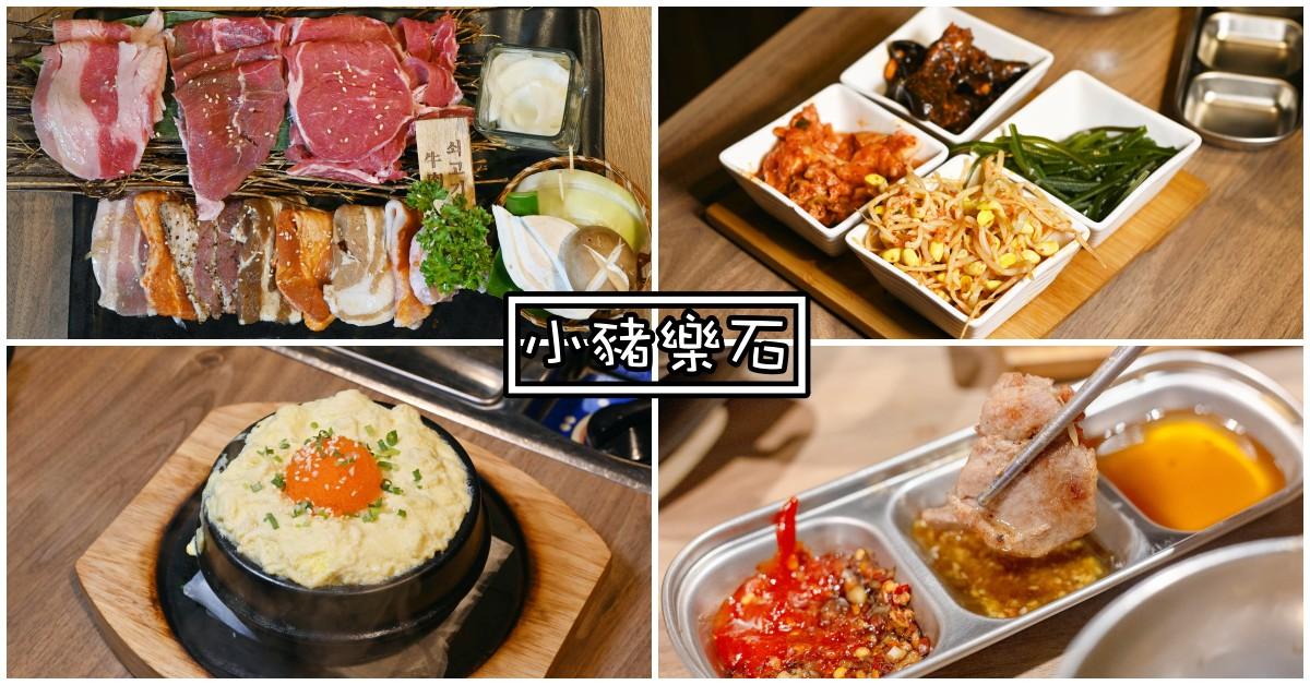 小豬樂石,小豬樂石菜單,小豬樂石價錢,台北吃到飽,韓式烤肉吃到飽 @Nash,神之領域