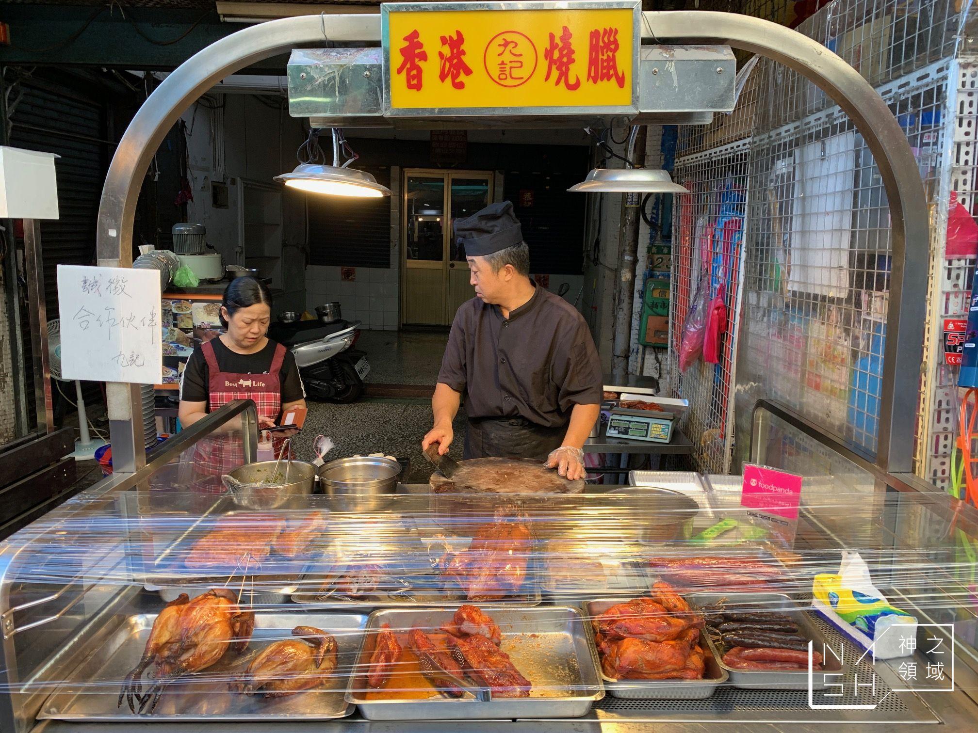 香港九記燒臘