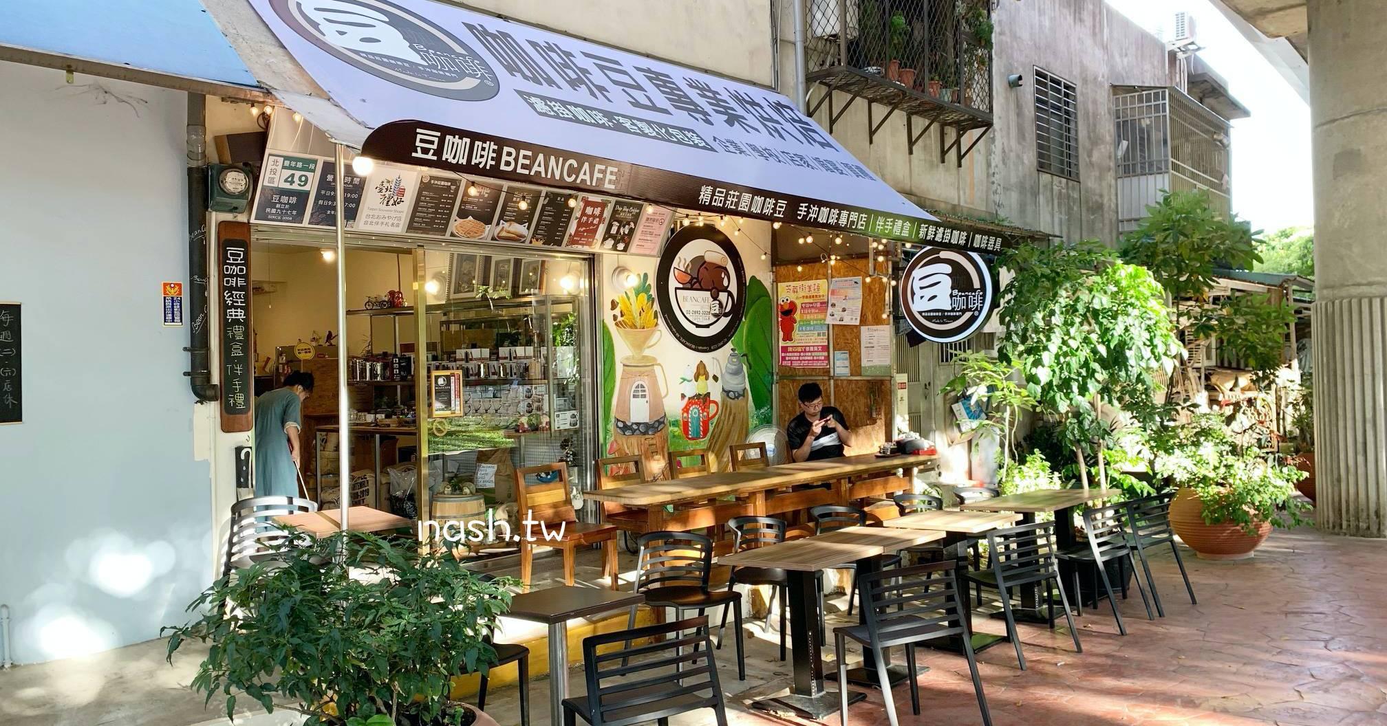 豆咖啡|北投咖啡推薦-隱藏在北投捷運旁的手沖咖啡專門店 (菜單)