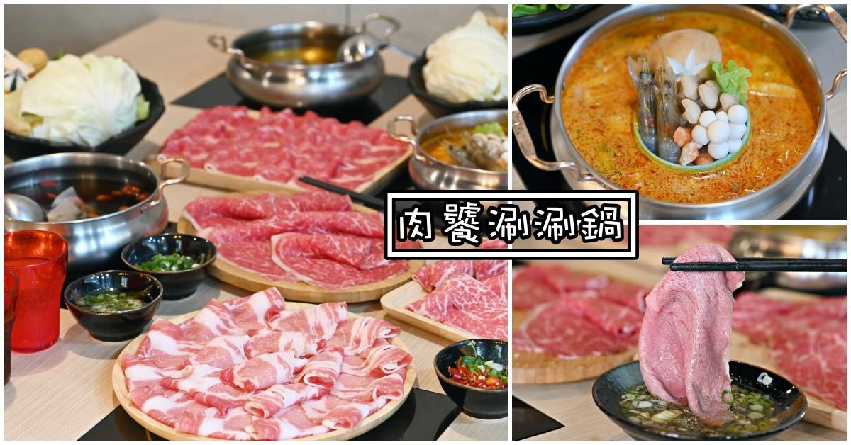 肉饕涮涮鍋,肉饕,汐止火鍋推薦 @Nash,神之領域