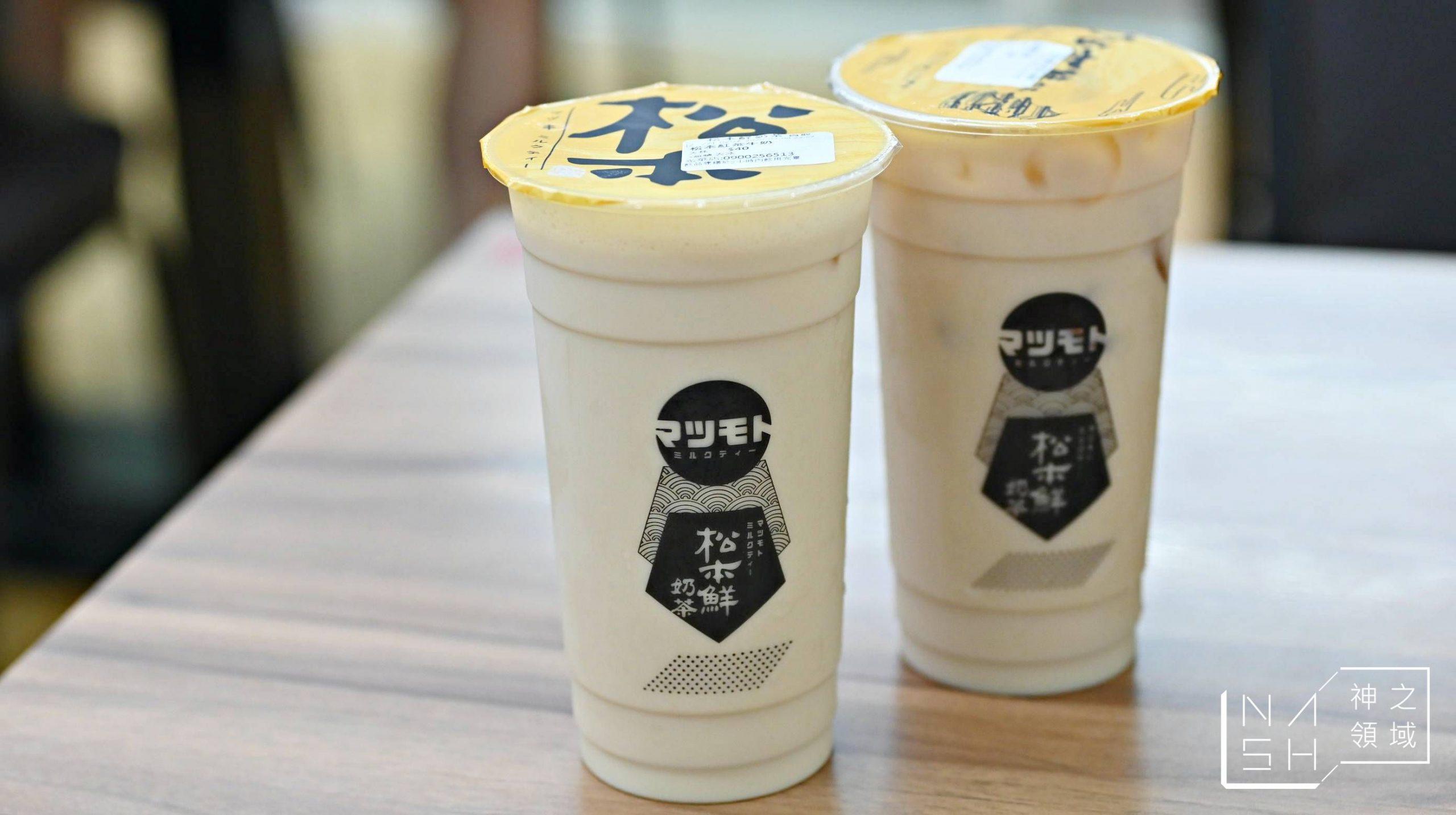 松本鮮奶茶