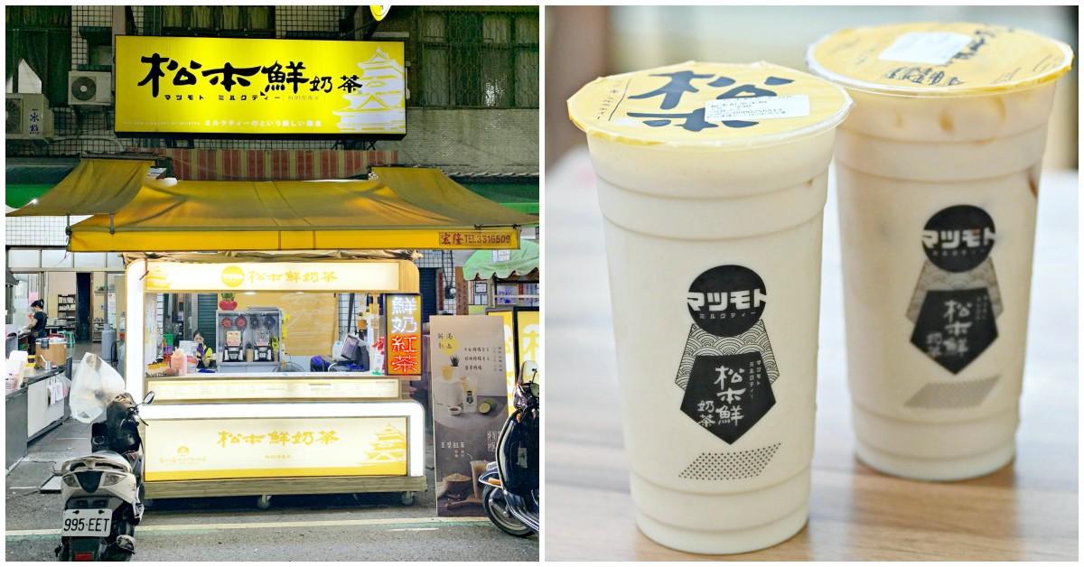 松本鮮奶茶分店,松本鮮奶茶,松本鮮奶茶菜單 @Nash,神之領域