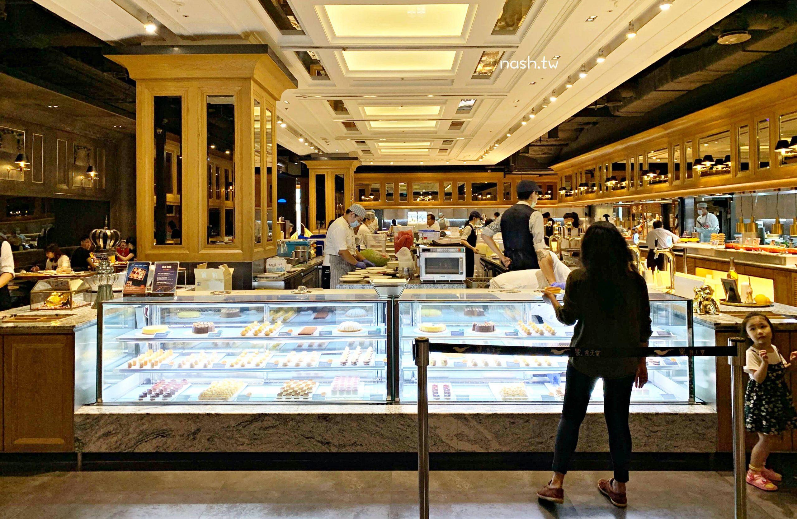 饗食天堂,台北Buffet,台北自助餐 @Nash,神之領域