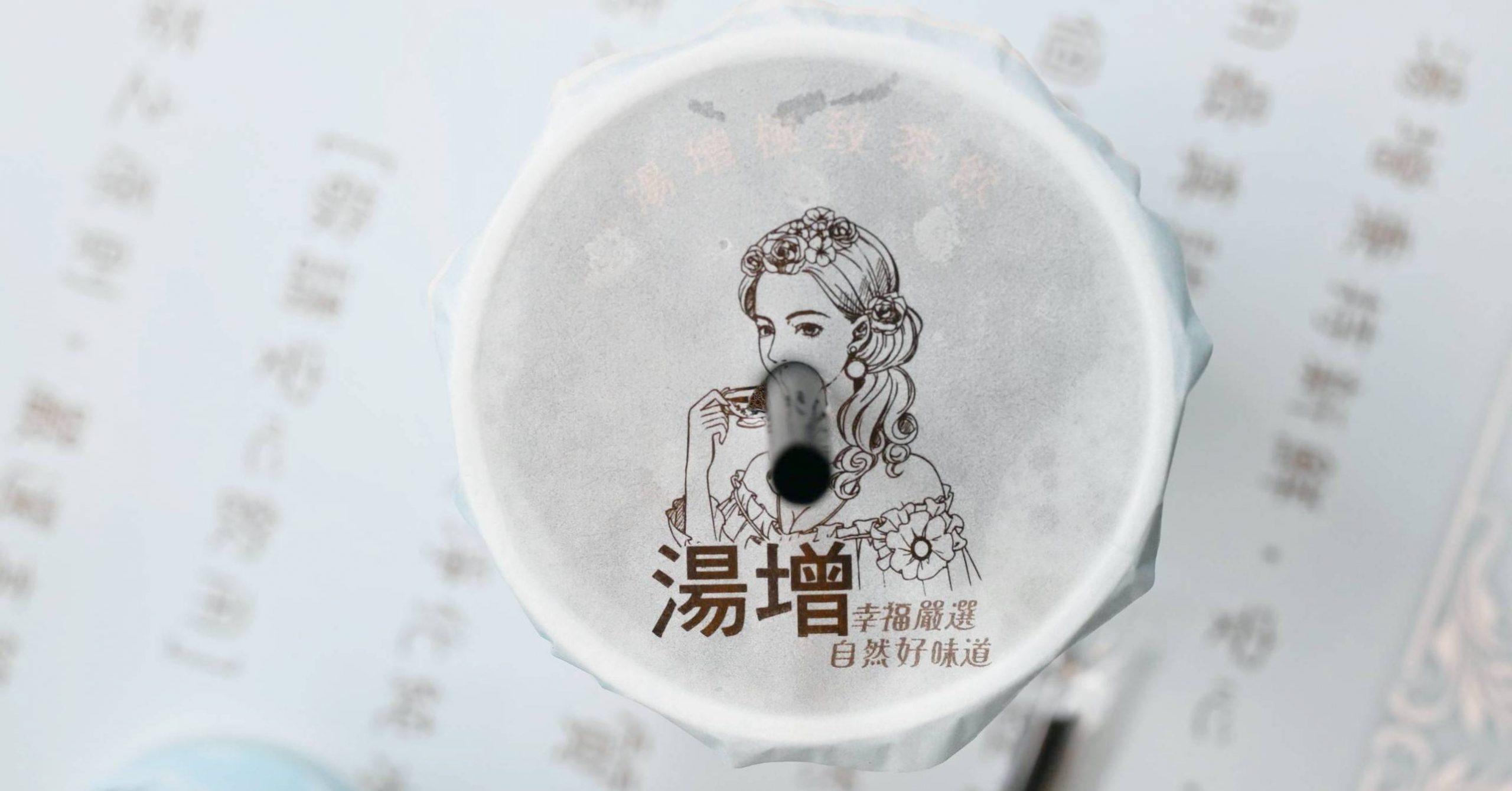 湯增鮮果頂級茶飲|基隆飲料推薦-老牌在地飲料 (菜單)