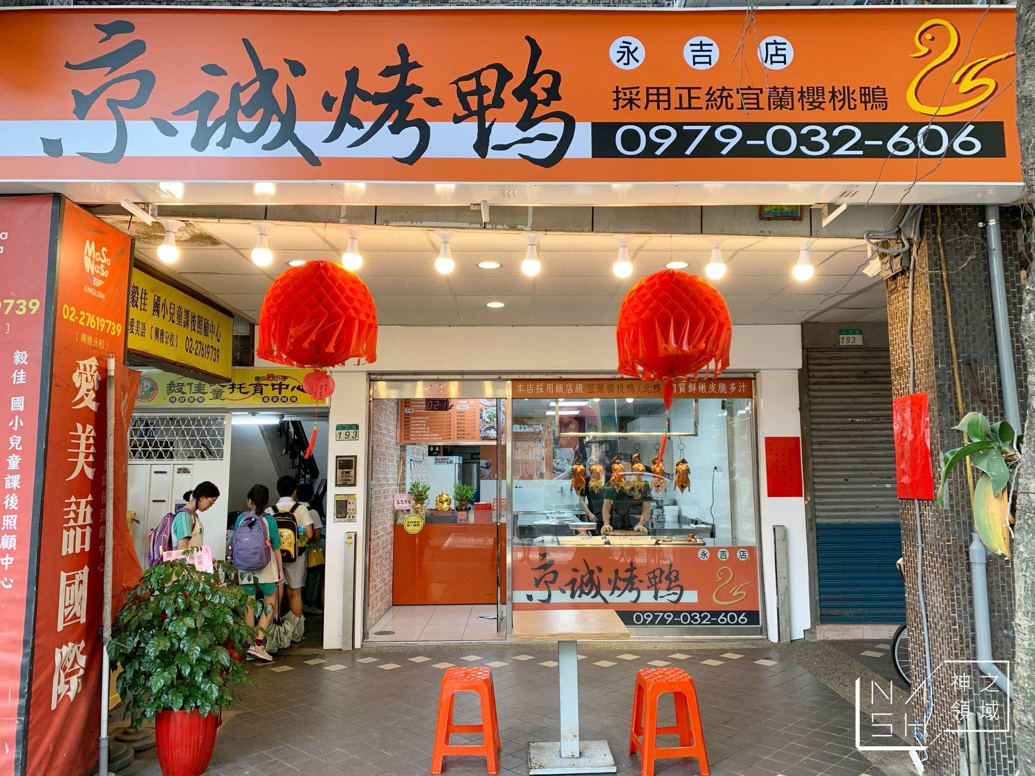 京城烤鴨永吉店