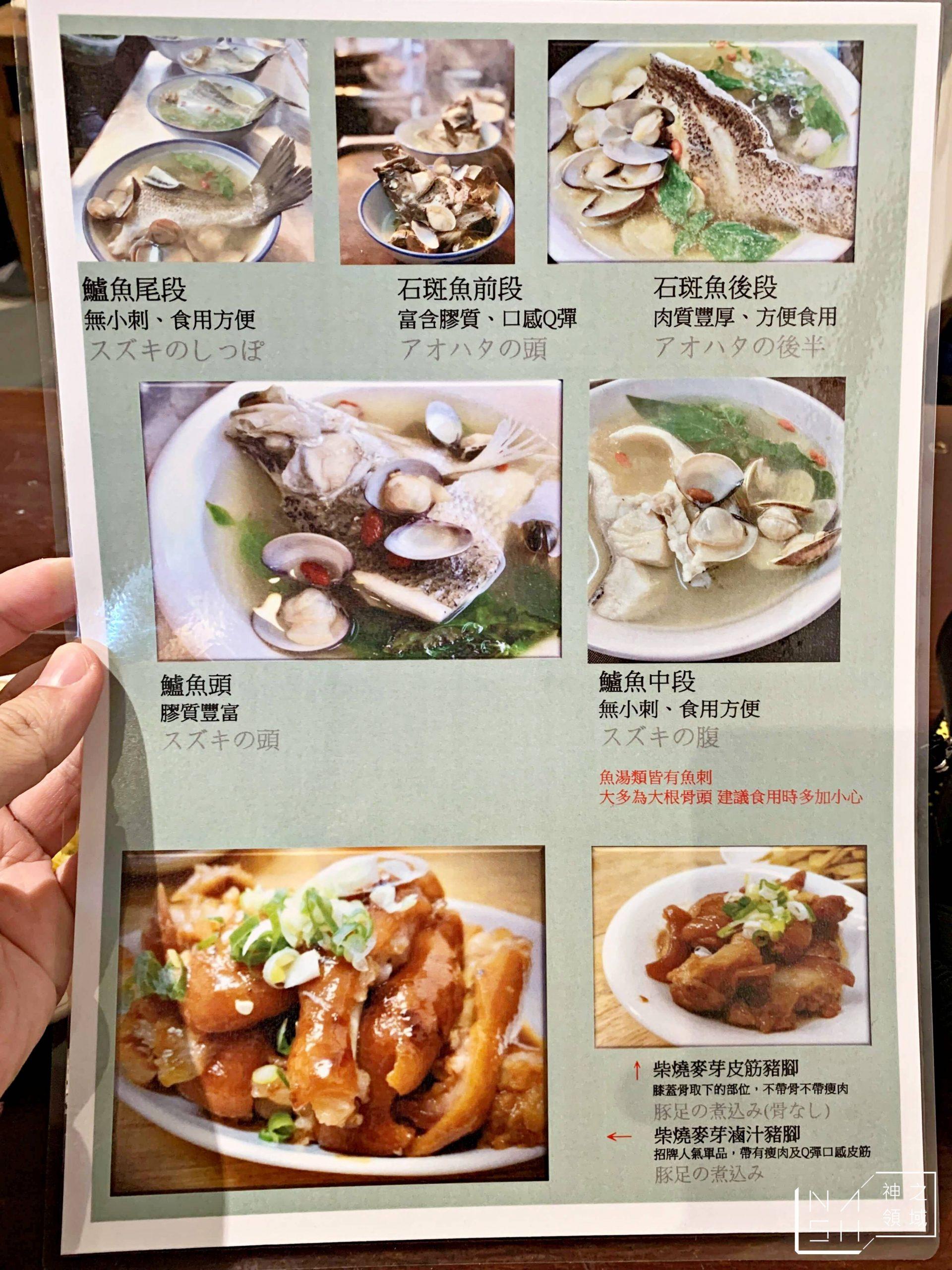 超人鱸魚湯