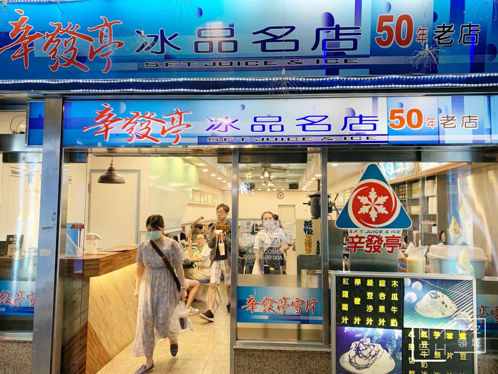 辛發亭冰品名店