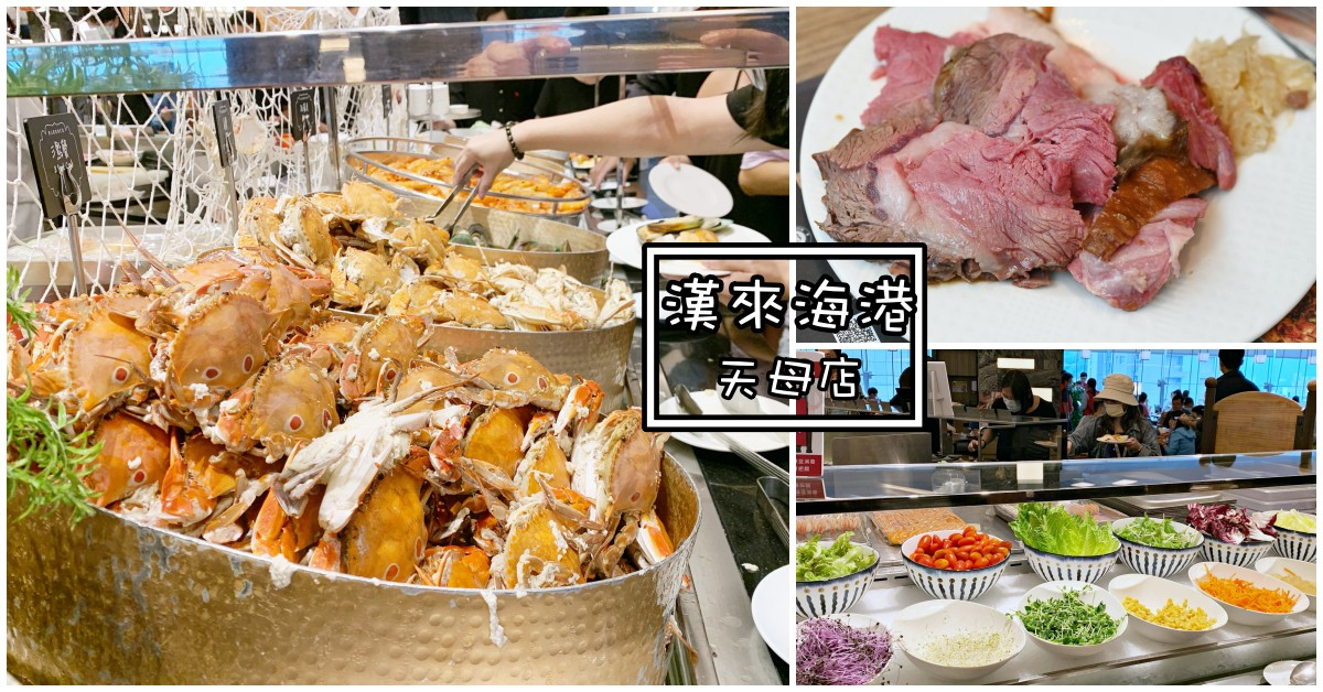 漢來海港天母店