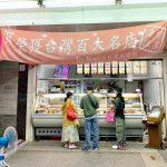 即時熱門文章:鴨喜露|宜蘭礁溪美食 50年老店超強煙燻滷味 (菜單)