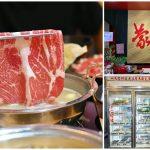 今日熱門文章:蒙古紅火鍋吃到飽|蘆洲美食推薦 新鮮美味不怕你吃 (菜單 價錢)