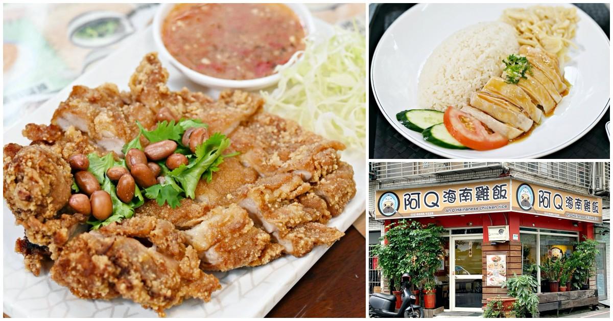 阿Q海南雞飯,中和海南雞飯,阿Q海南雞飯菜單 @Nash,神之領域