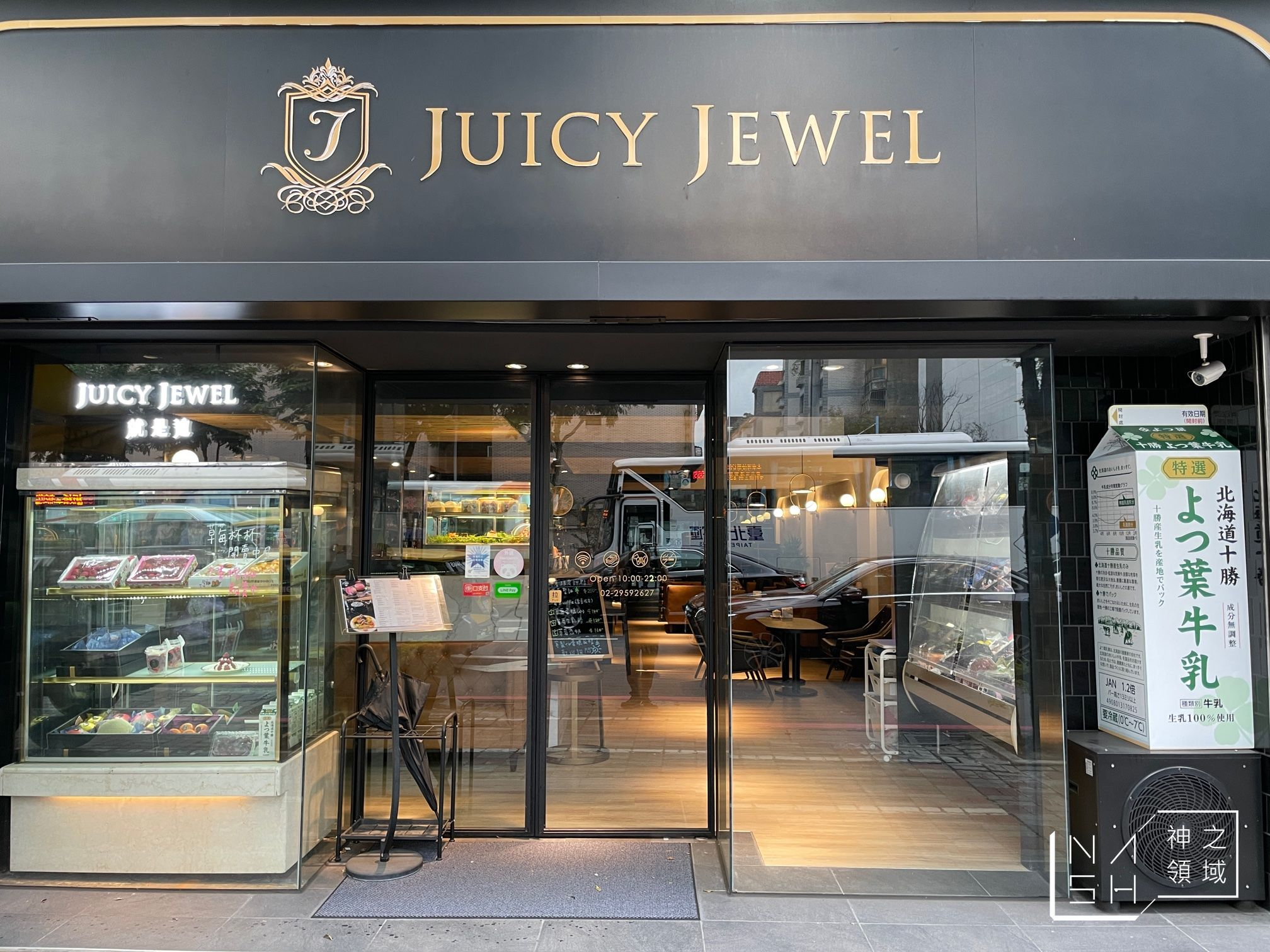 JUICY JEWEL