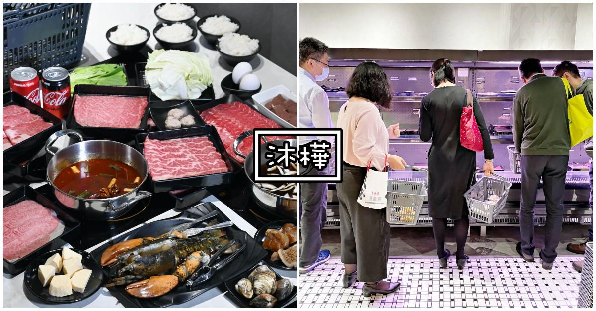 沐樺頂級肉品火鍋超市,沐樺,火鍋超市,微風南山美食 @Nash,神之領域