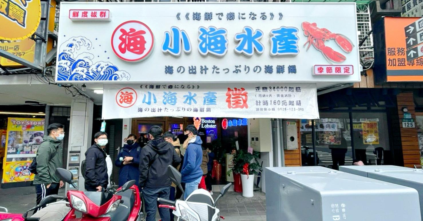 小海水產蘆洲店