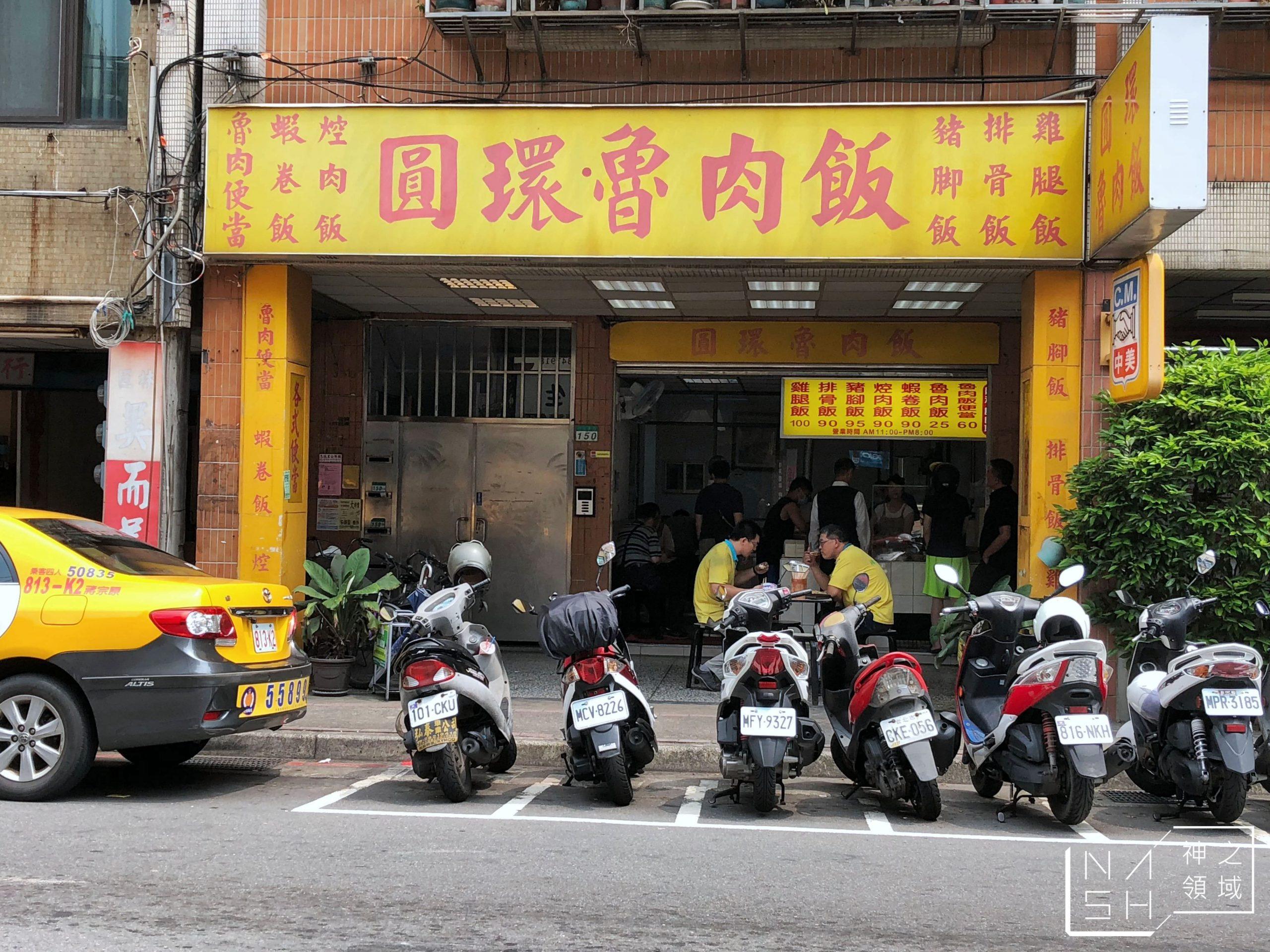 【圓環滷肉飯】天母美食推薦 排隊名店!超級美味的炸雞腿便當