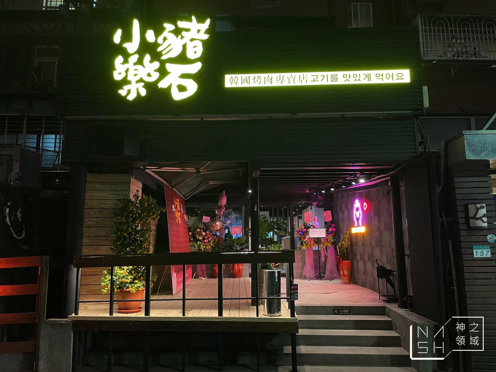 小豬樂石韓式烤肉忠孝店