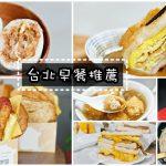 網站近期文章:【2021年台北早餐推薦】50間台北必吃早餐店總整理
