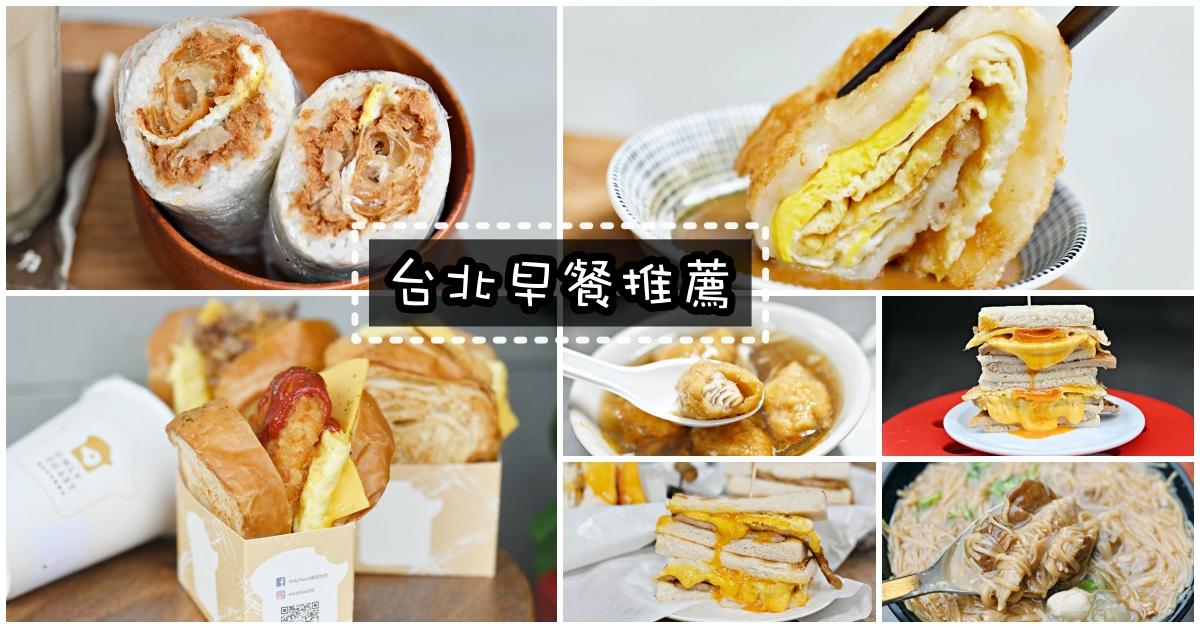 台北早餐,台北早餐推薦,台北必吃早餐店,台北必吃 @Nash,神之領域
