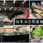 即時熱門文章:【台北吃到飽】栢麗廳 晶華自助餐吃到飽