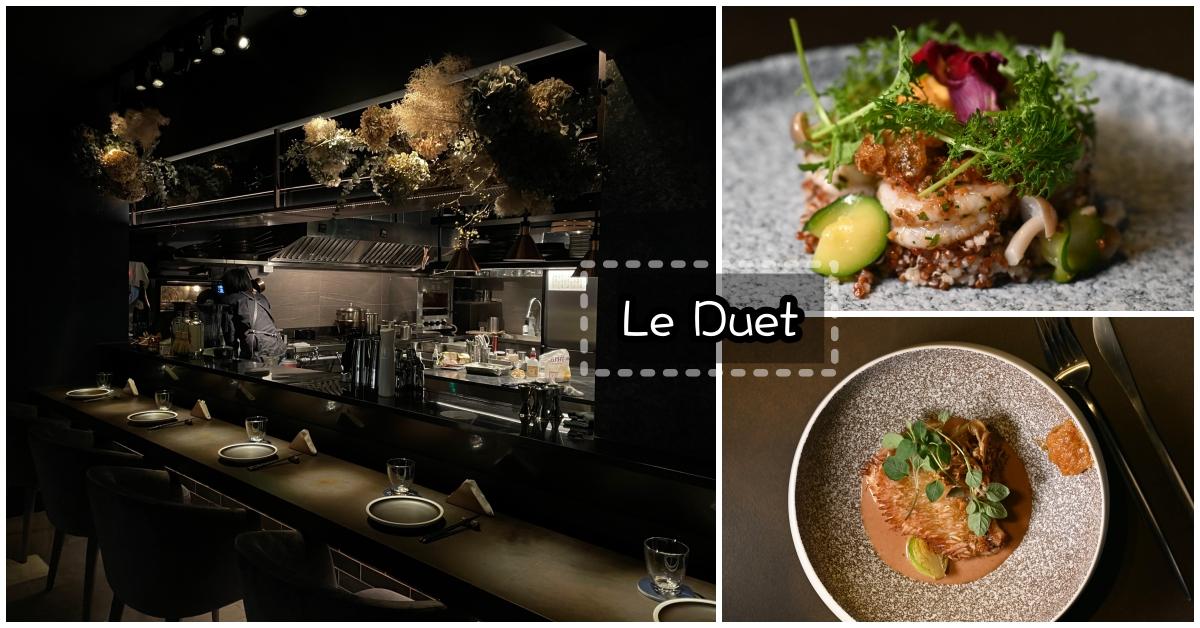 東區餐酒館,Le Duet Kitchen & Bar @Nash,神之領域