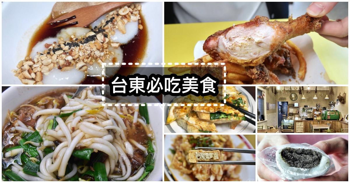 台東美食推薦