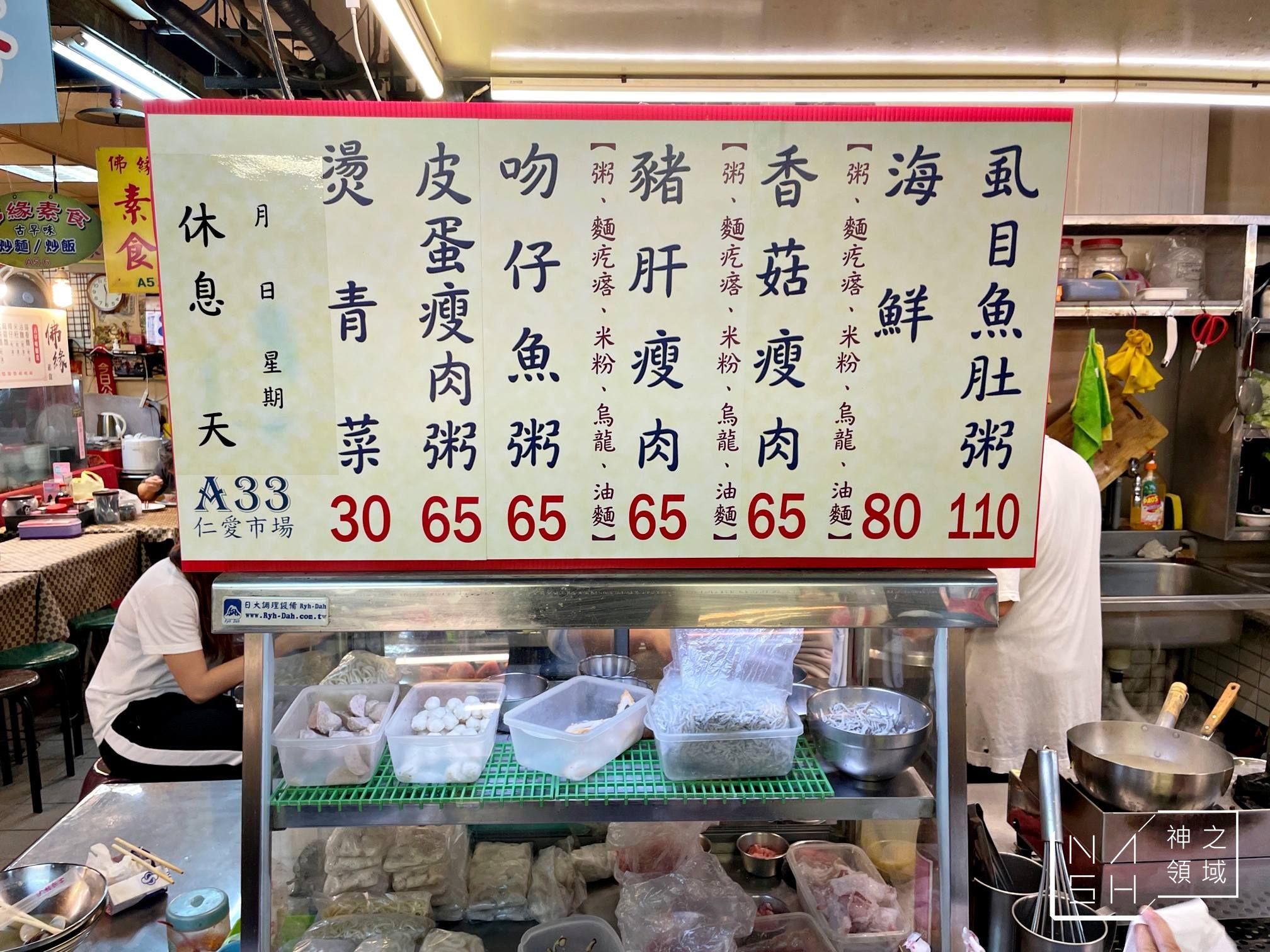 A33海鮮粥麵疙瘩