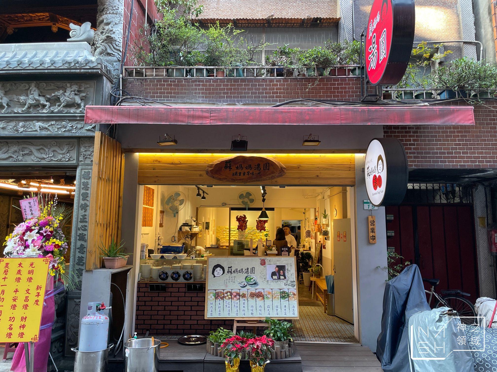 蘇媽媽湯圓通化店