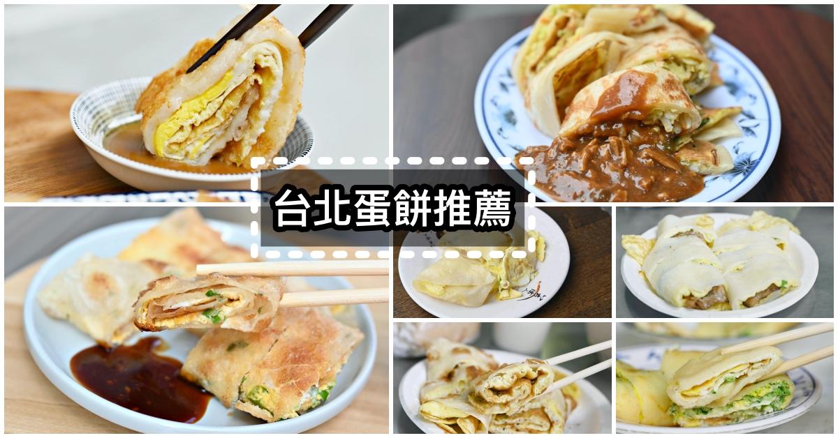 台北蛋餅,台北好吃蛋餅,蛋餅台北,必吃蛋餅店,台北必吃蛋餅 @Nash,神之領域