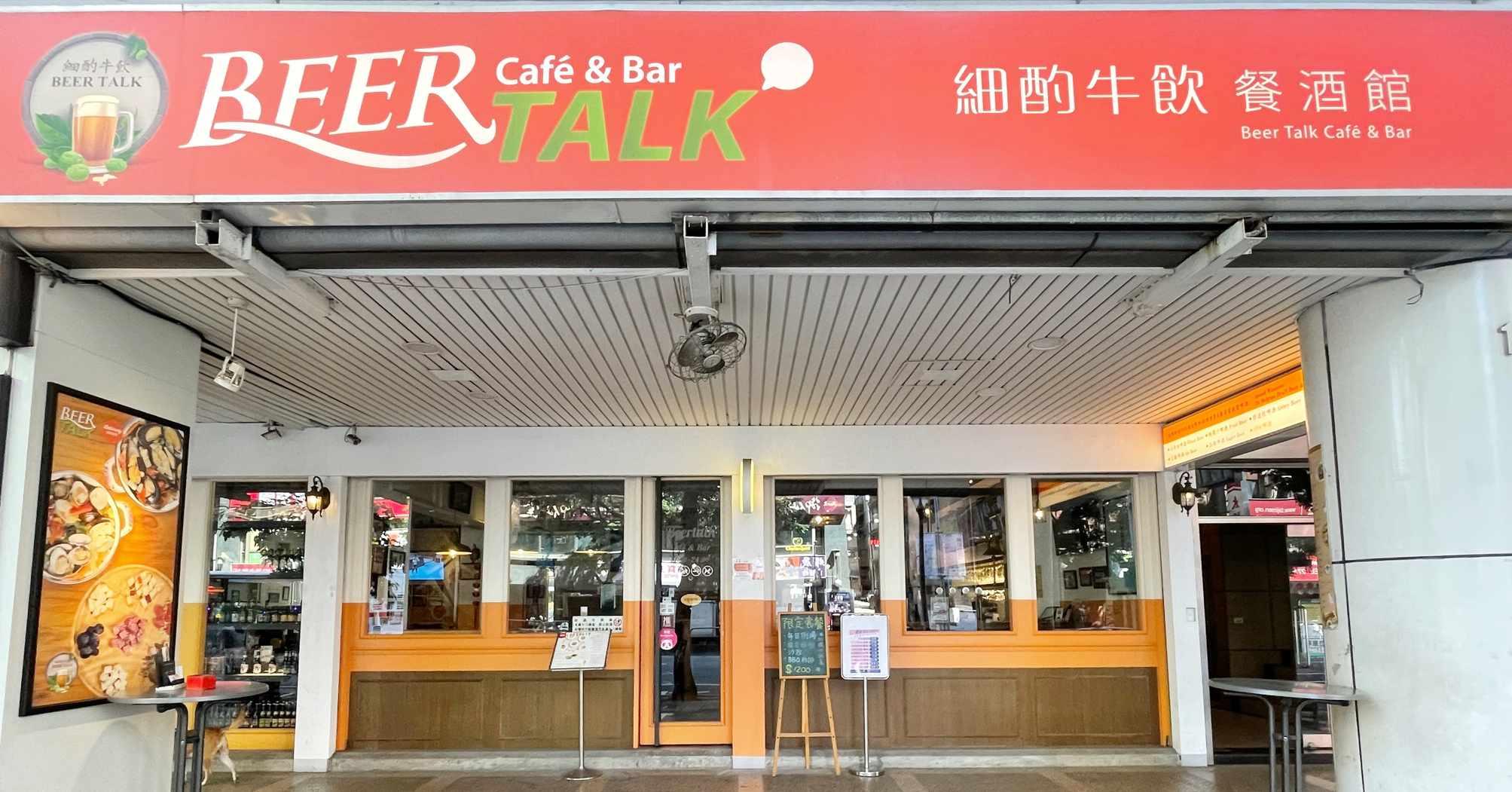台北101美食,Beer Talk Cafe & Bar 細酌牛飲,Beer Talk,比利時精釀啤酒餐酒館推薦 @Nash,神之領域