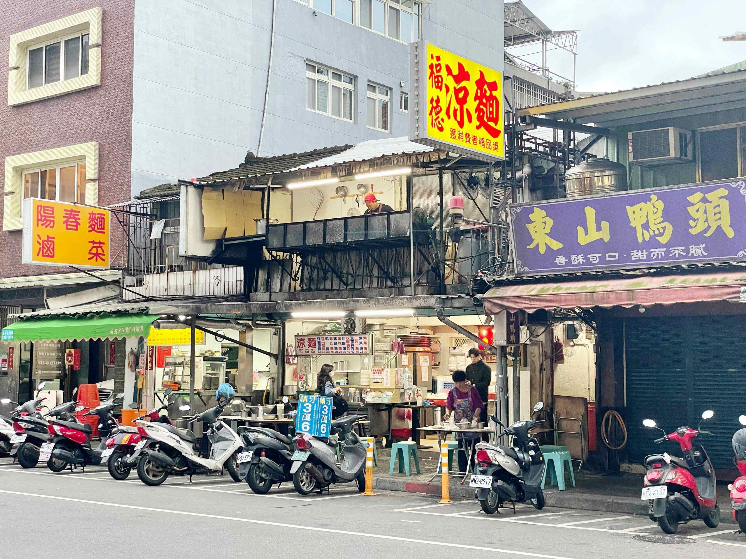 【南京復興美食】福德涼麵,24小時營業!台北涼麵推薦