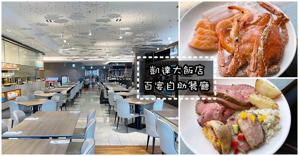 台北吃到飽,凱達大飯店 百宴自助餐廳 價錢,凱達大飯店吃到飽價錢,百宴自助餐廳 @Nash,神之領域