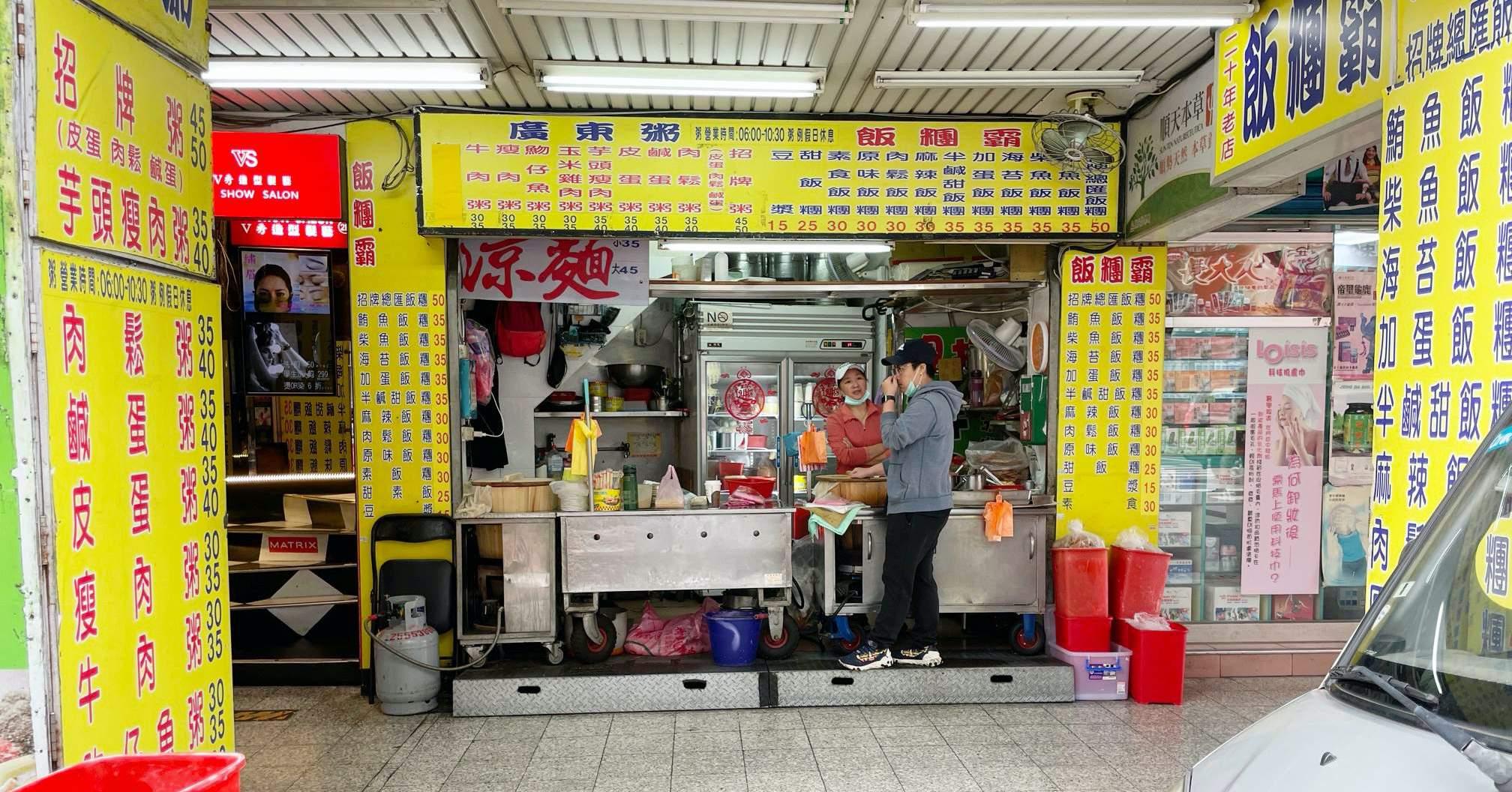 飯糰霸菜單,飯糰霸,台北早餐懶人包 @Nash,神之領域