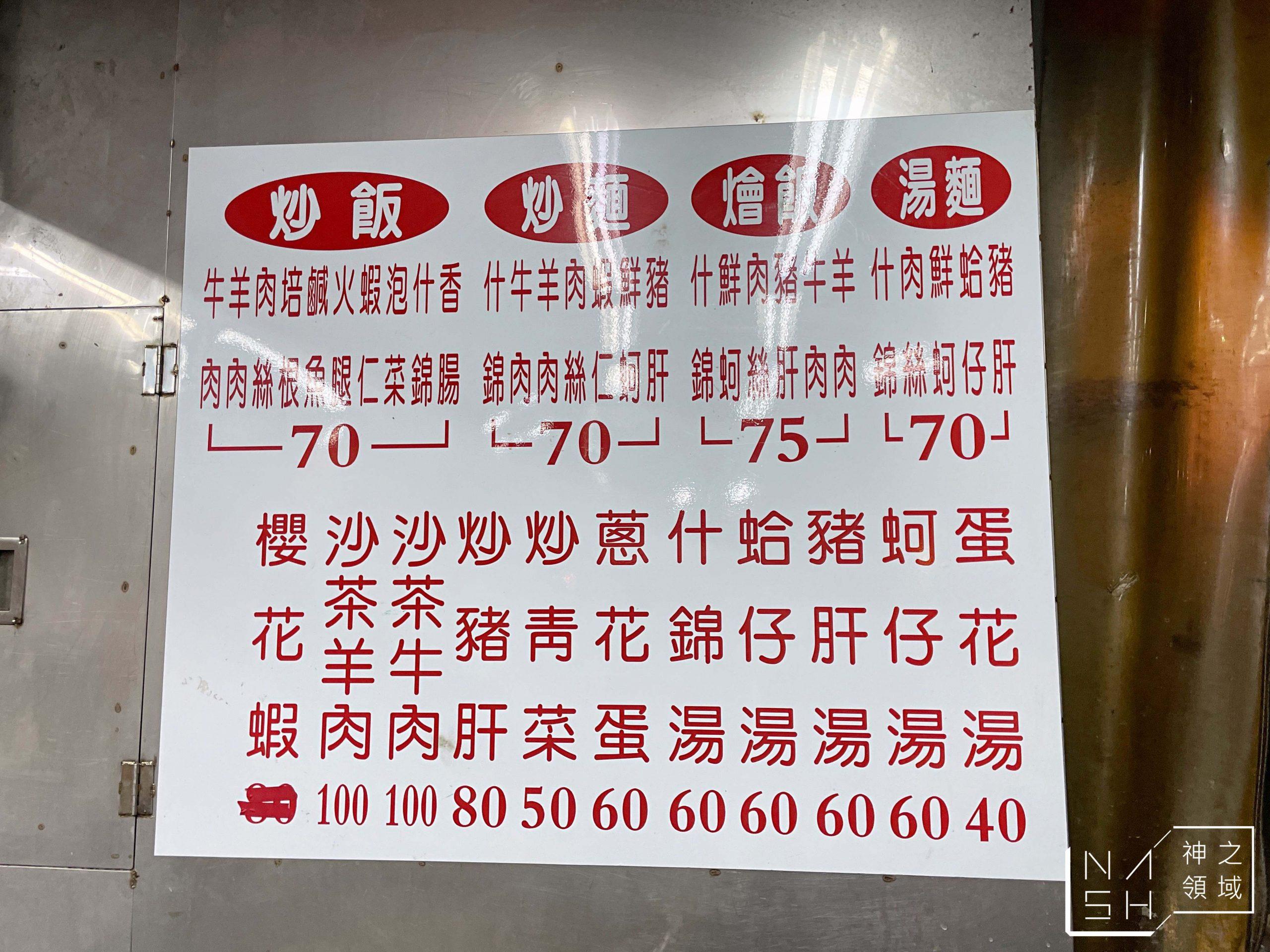 清江路無名炒飯