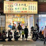今日熱門文章:【北投美食】陳季炸雞北投店,現炸香雞翅有夠便宜好吃 (菜單)