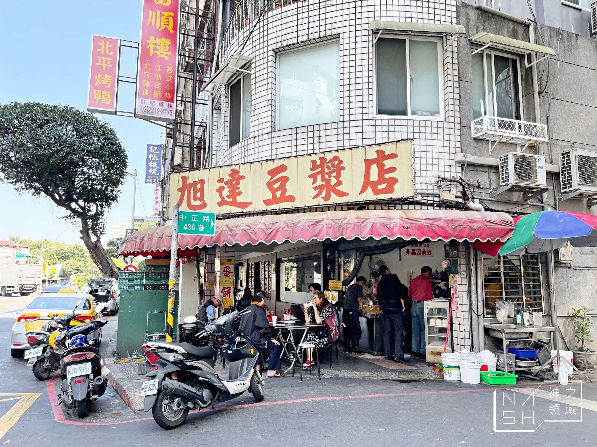 旭達豆漿店