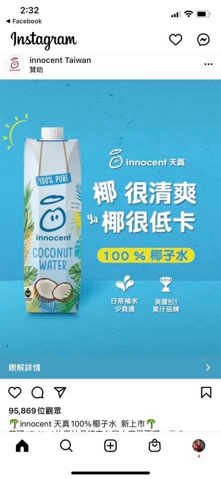innocent天真100%天然椰子水