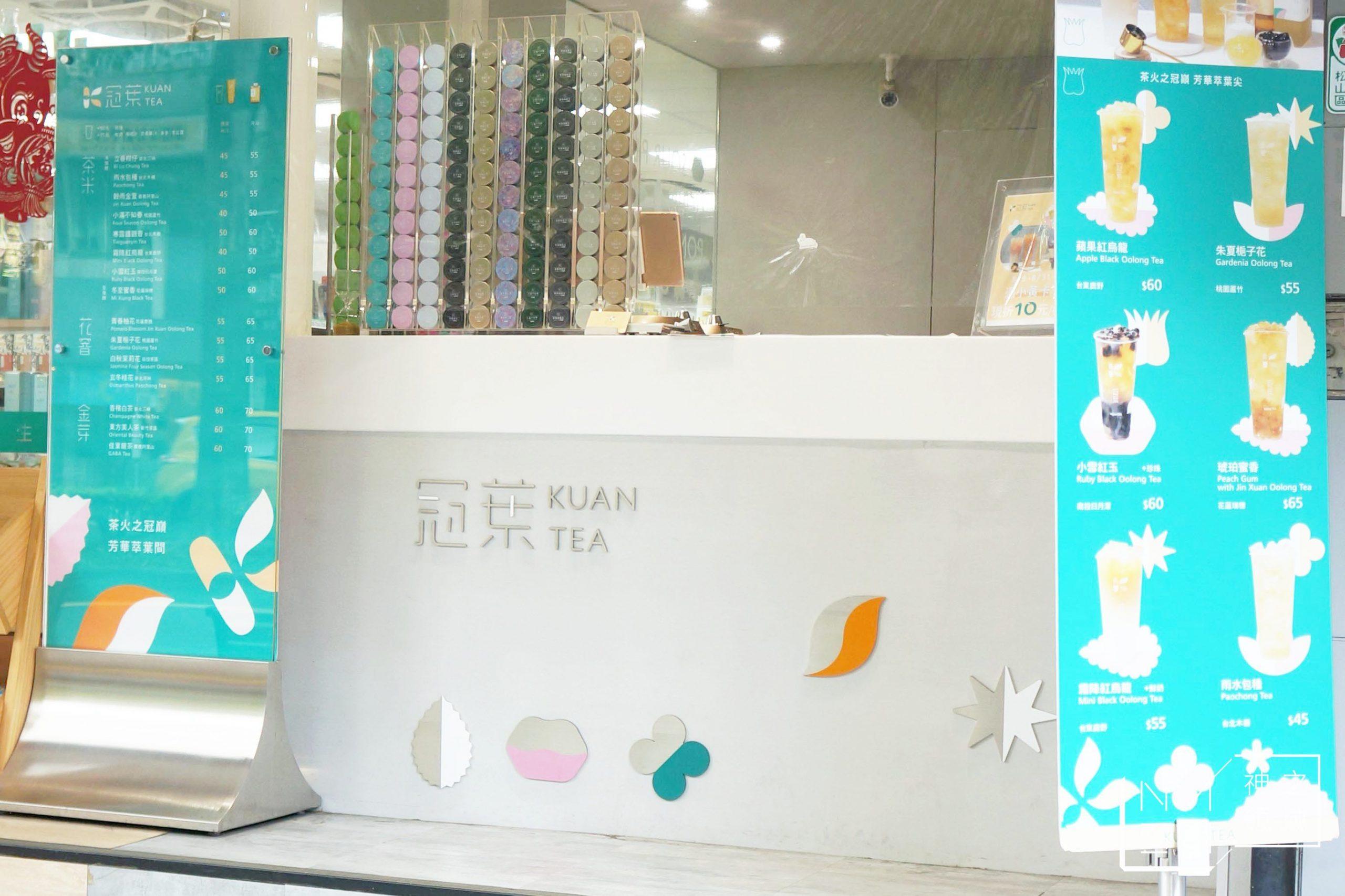 冠葉 Kuan Tea