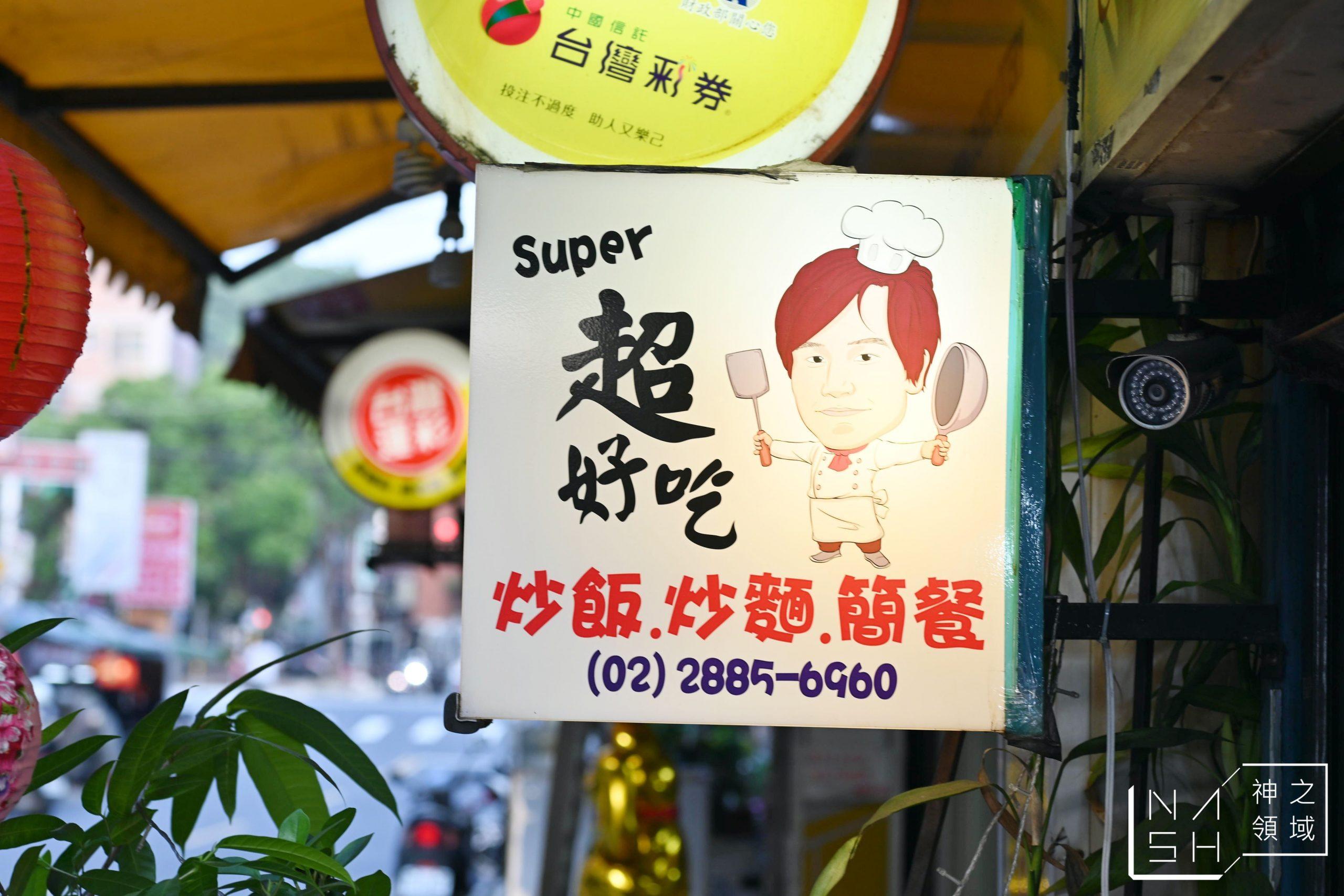 super超好吃炒飯炒麵