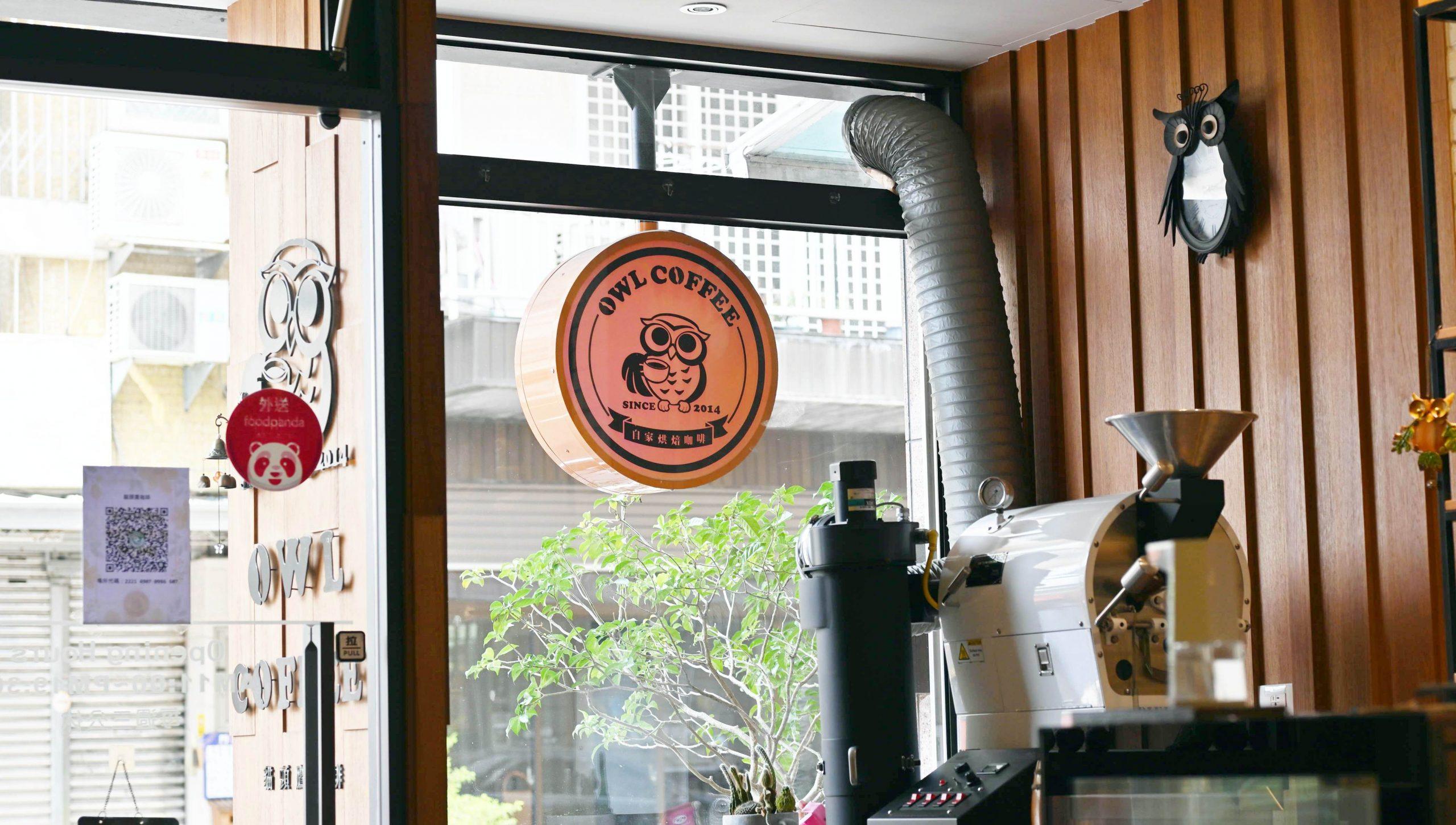【嘉義咖啡廳推薦】貓頭鷹咖啡,環境超棒咖啡也好喝 (菜單)