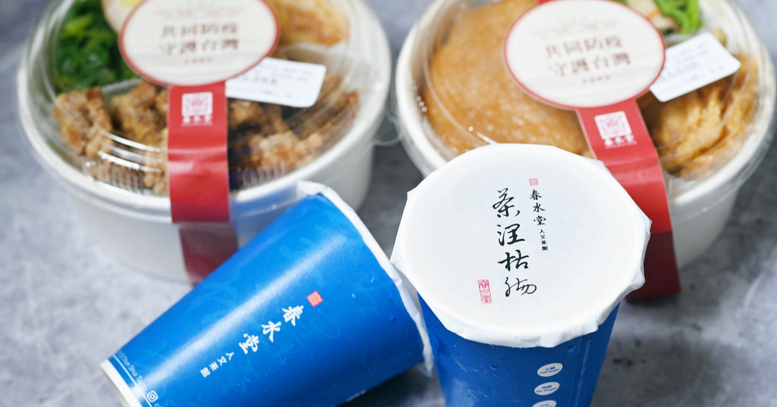 即時熱門文章:【中山美食】春水堂,春水堂外帶防疫餐盒很好吃 (菜單)