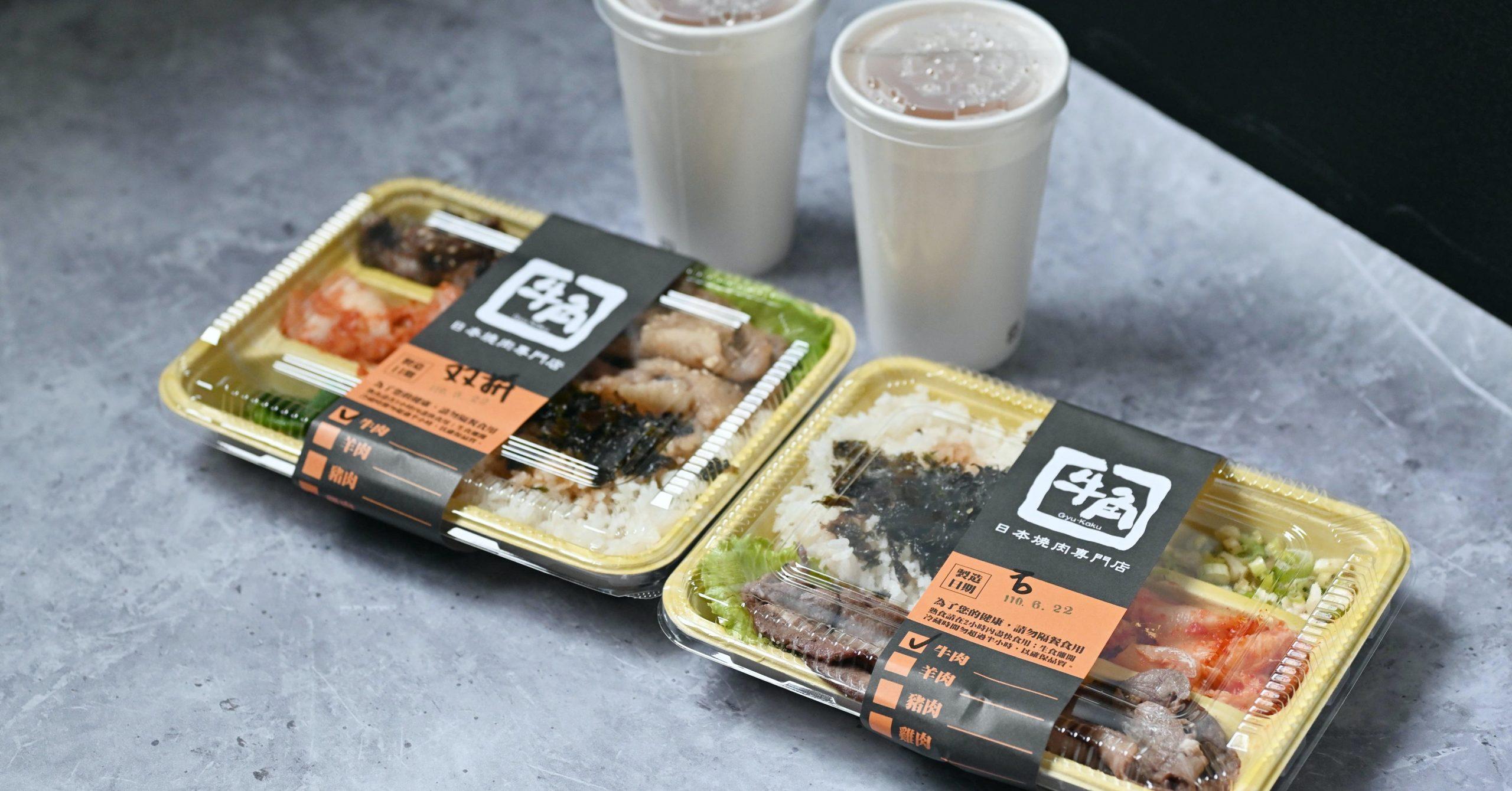 今日熱門文章:【天母美食】牛角高島屋店,牛角外帶便當6折 (菜單)