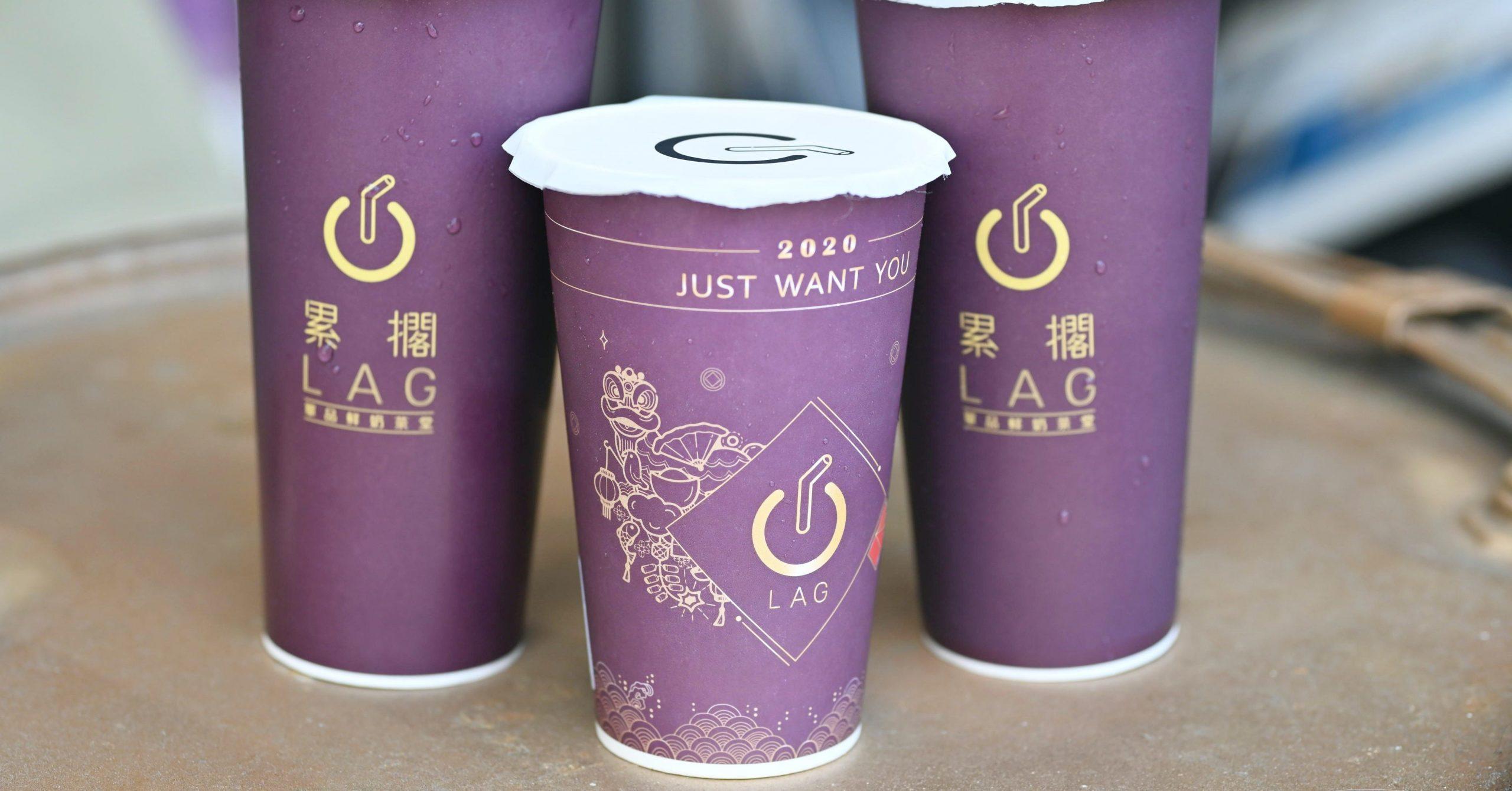 LAG累擱鮮奶茶