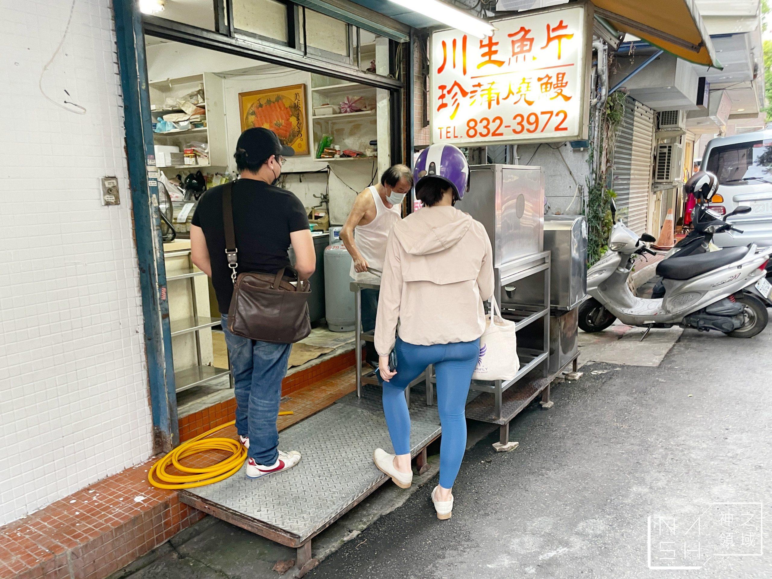川珍鰻魚專賣店