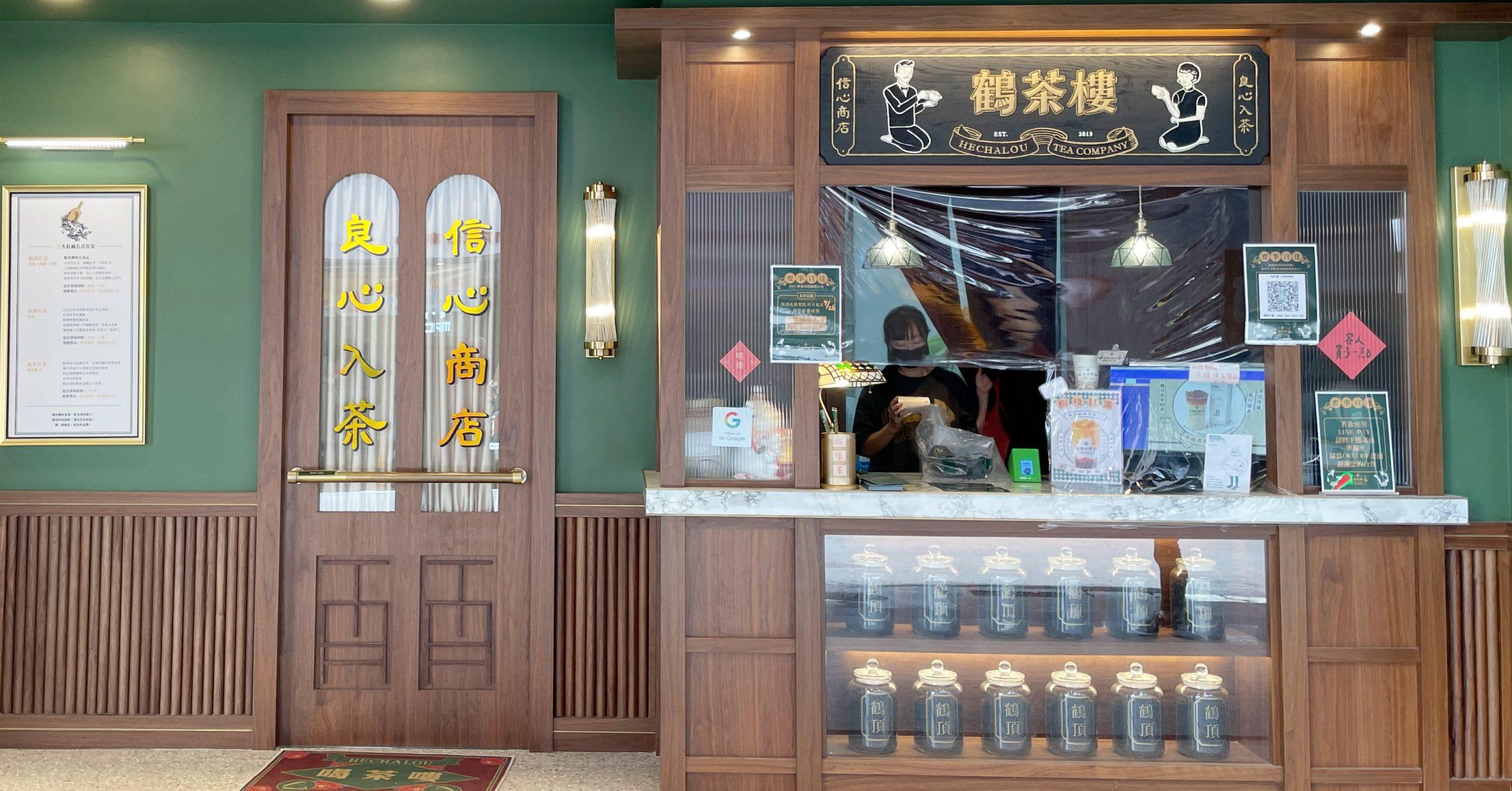 今日熱門文章:【飲料推薦】鶴茶樓,鶴茶樓好喝嗎 (鶴茶樓菜單)