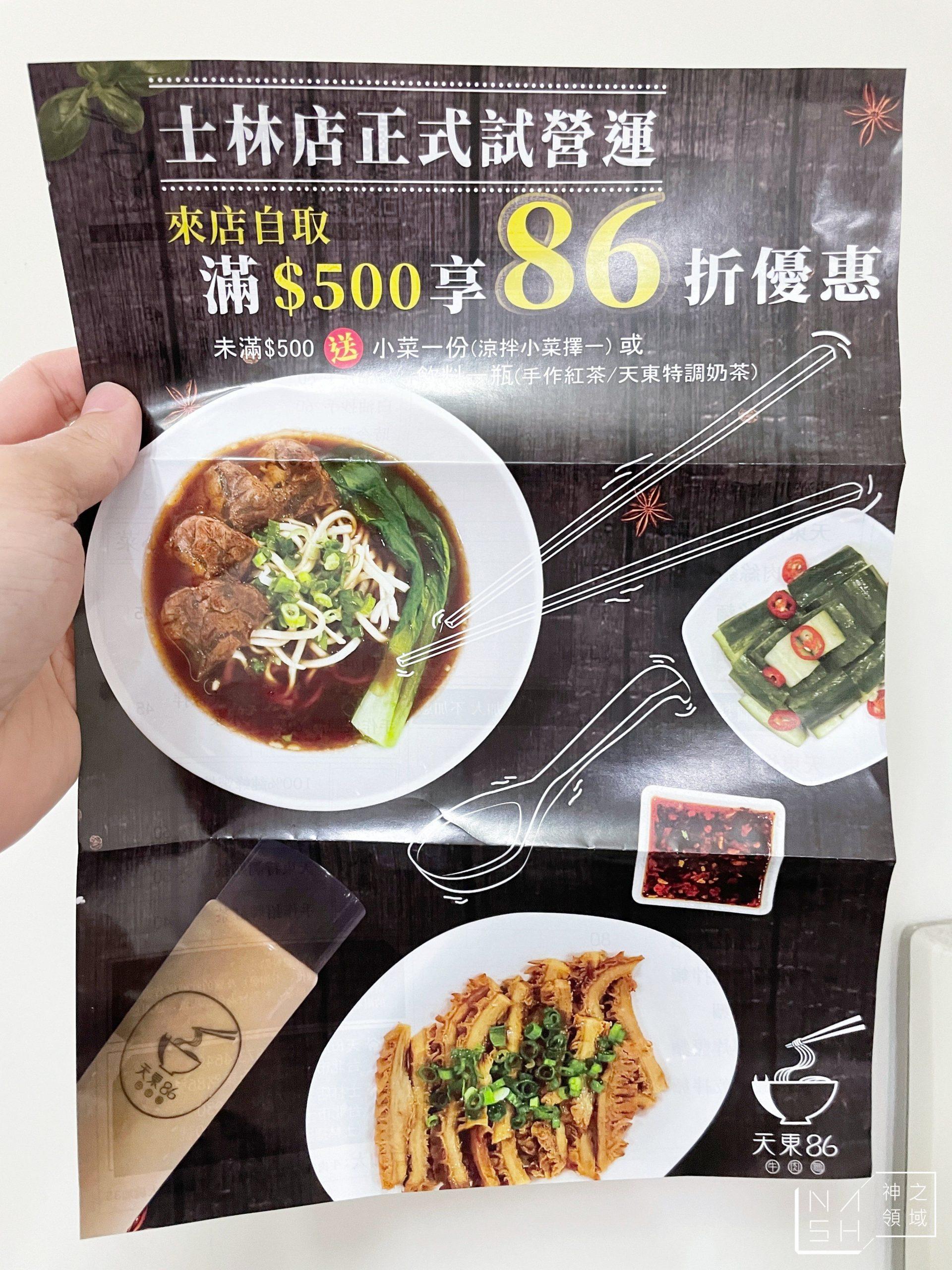 天東86牛肉麵