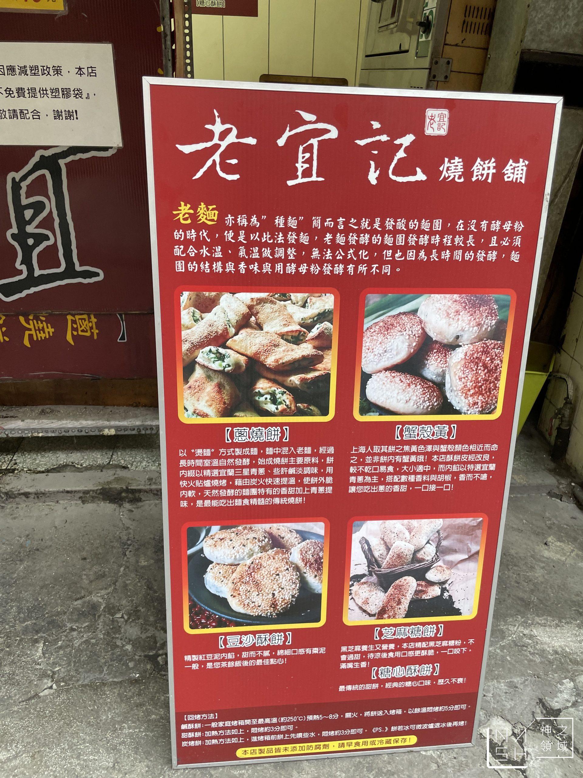 江蘇老宜記燒餅舖