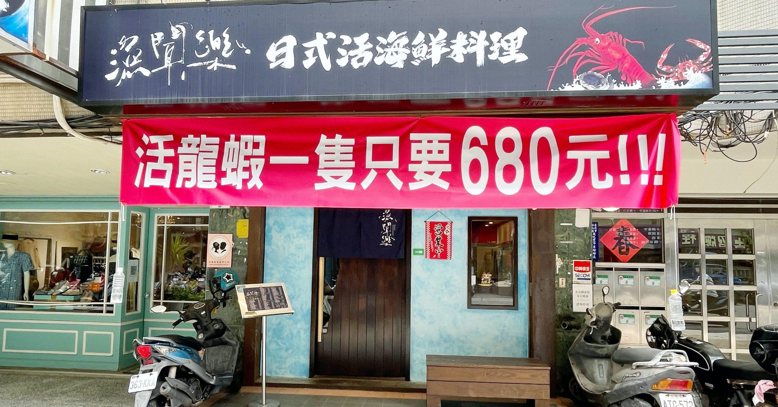 即時熱門文章:【小巨蛋美食】漁聞樂日式海鮮料理,高CP值 台北海鮮餐廳推薦 (菜單)