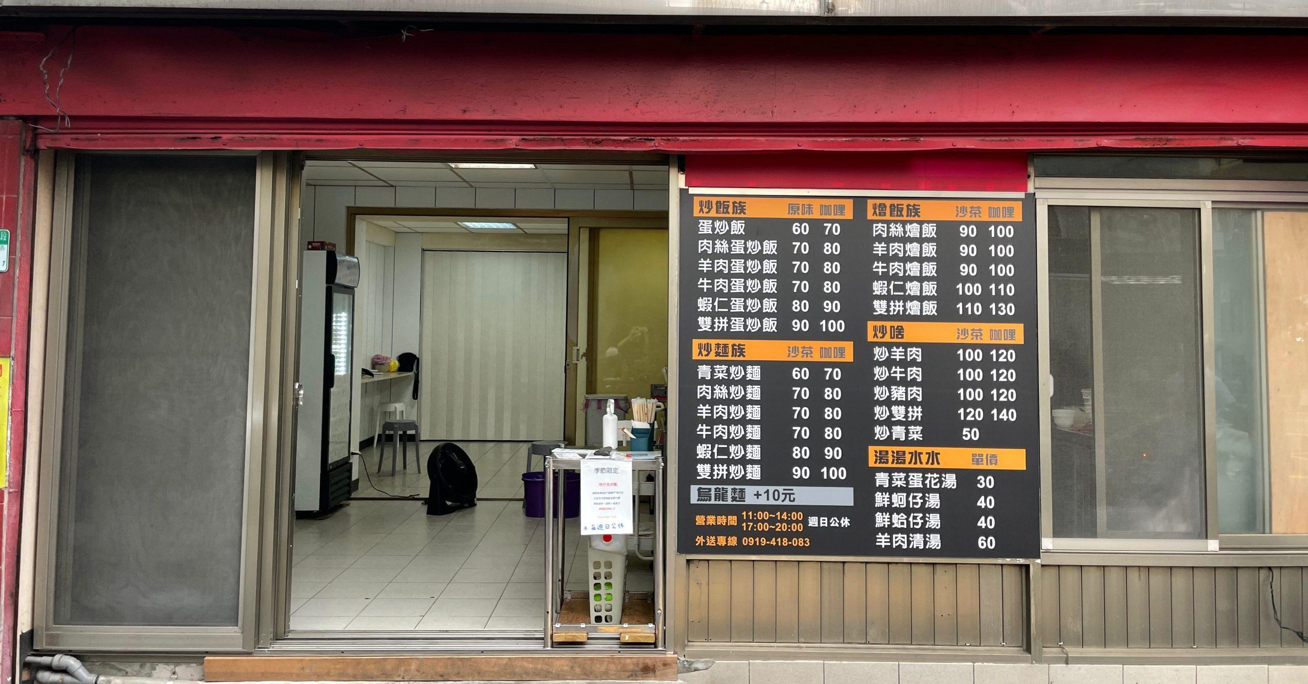 【社子美食】吾名炒飯,低調的高評價社子炒飯店 (菜單)