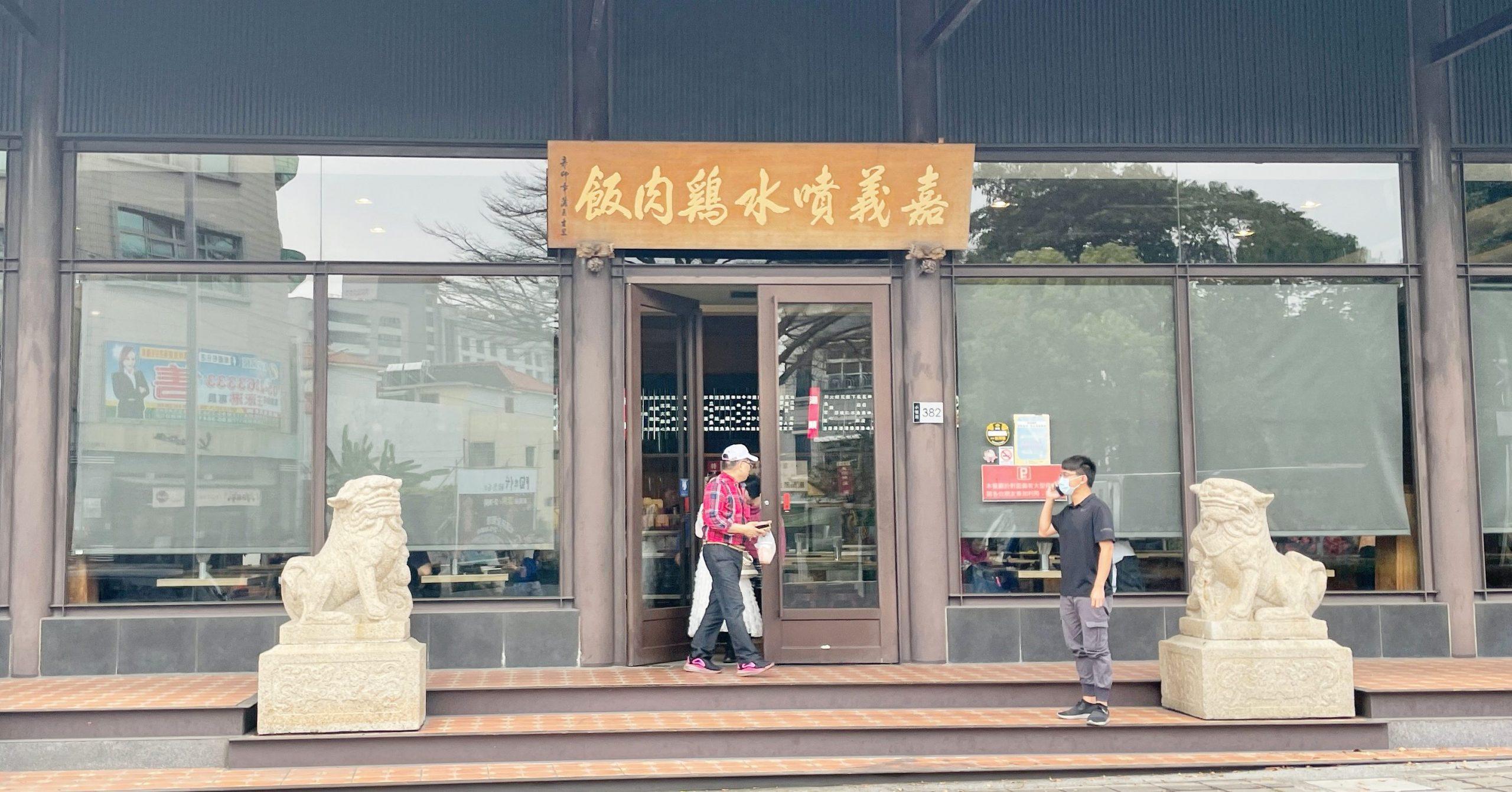 【嘉義火雞肉飯推薦】嘉義噴水雞肉飯,爭議最高的雞肉飯(小雅店)